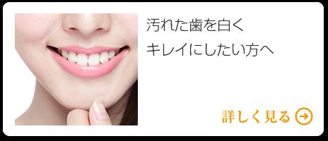 汚れた歯を白くキレイにしたい方へ